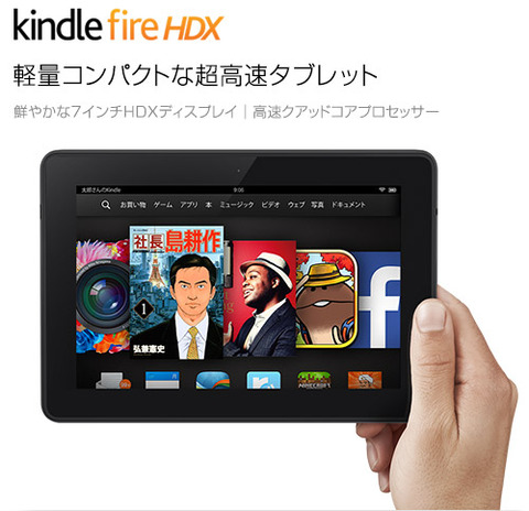 【厚縁は健在】Amazon、新型のKindle FireHDと Kindle FireHDXを発売
