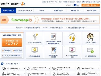 ニフティ、個人などのホームページ14万件が1カ月後に自動消滅、サービス終了の「@homepage」、8割以上が放置されたまま