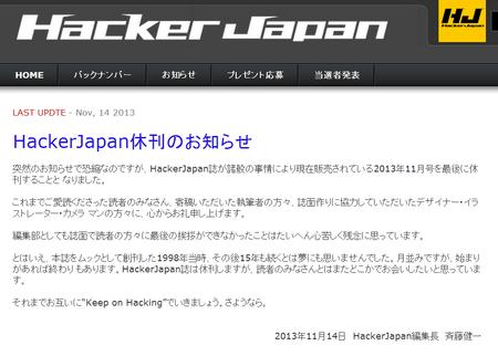 白夜書房のPC誌「ハッカージャパン」が休刊 15年の歴史に幕