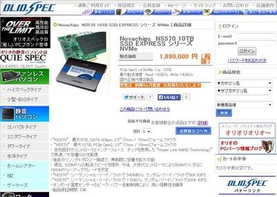 10TBのSSD「NS570」が発売、税込200万円以上