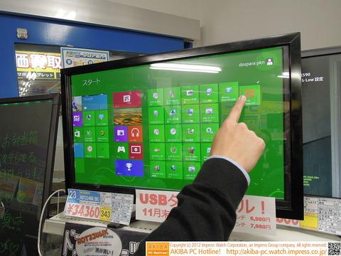 液晶を「タッチ対応」にするWindows 8向けキットが月末発売、7千円~!!!?