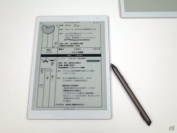 ソニー、軽くて書きやすい電子ペーパーにA5サイズを追加--スマホ連携強化