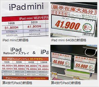 新型iPad発売で現行iPadとminiが店頭で値下がり、miniは新モデルより1万円安に