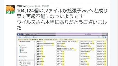 サイトをみただけで殆どのファイルが書き換えられる「vvvウイルス」が出回る、ソフト更新呼びかけ