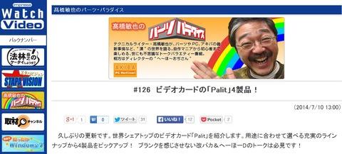 パーツ・パラダイス更新キタ――――(゚∀゚)―――― !!