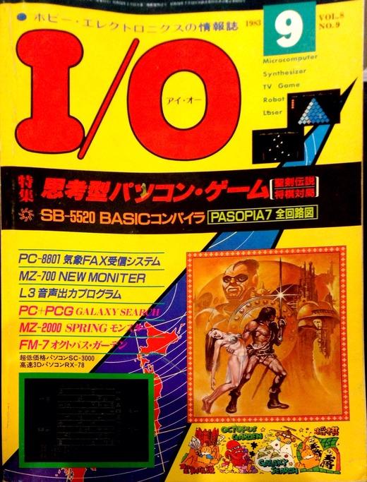1983年のパソコン雑誌www
