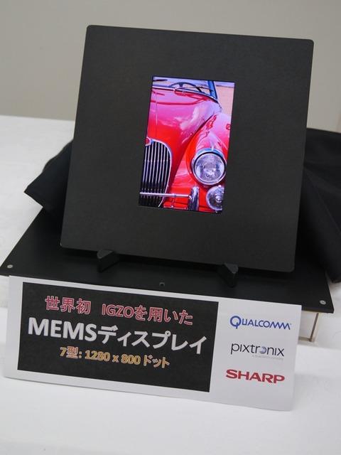 シャープ、次世代ディスプレイ「MEMS」の試作品を公開…より省電力、高い色再現性、広視野角に