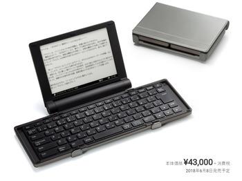 キングジム、いつでもどこでもメモる電子ペーパー搭載の「ポメラDM30」