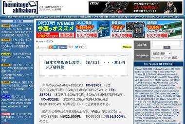 【CPU】FX-8370、FX-8370E、FX-8320Eが9月2日に正式発表