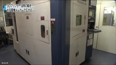 電機メーカーで3Dプリンタ活用の動き、生産効率UPで