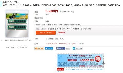 メモリ16GBが5,980円wwwwwwwwwwww