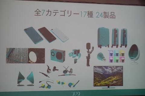 秋葉原発の家電ブランドUPQ、堂々の発足!4Kモニタやガラスの透明キーボードなど全17種24製品