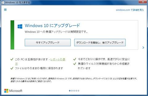 Windows10のアップデートとかいう悪魔の選択肢wwwwwww