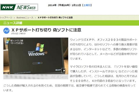 Windows XPサポート打ち切り 偽ソフトに注意