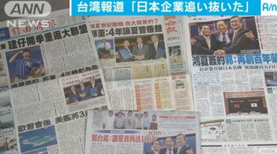 台湾企業が日本企業を追い抜いた…メディアが大きく報じています