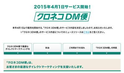 ヤマト運輸 「メール便」が3月31日に廃止 → 4月1日からは「クロネコDM便」開始!