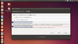 【厨二】Ubuntu14.04LTSをインストールするスレ【Linux】