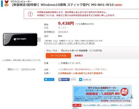 スティック型PCが7,980円wwwwwwwwwwwww