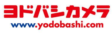 アマゾンより速い!ヨドバシ.comがスゴすぎる?ヤマダと真逆、卓越した非常識経営 ~当日6時間以内配送。店頭で商品を見て、レジに行かずに、その場でヨドバシ.comをクリック