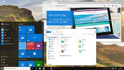 【今月29日発売】Windows 10 情弱はHome版、おまいらはPro版で良いらしいぞ
