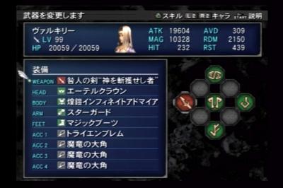 全RPGで一番かっこいい名前の武器って何だ?