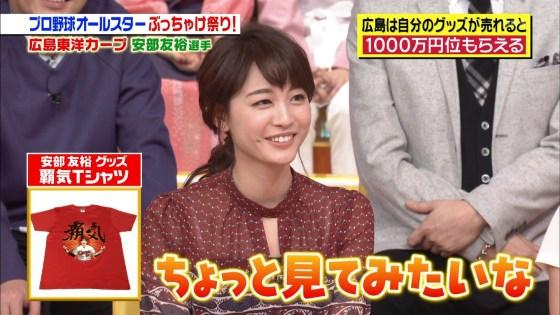新井恵理那アナの白い肩紐が透ける!!!
