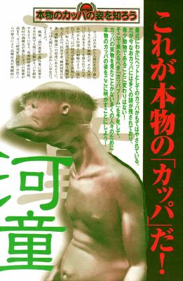 カッパの飼い方 1 (ヤングジャンプ・コミックス)