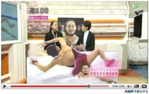 浅田真央の事務所ぶち切れ フジTVに絶縁状 『韓国寄りの報道ばかりして、公平性を欠いている』