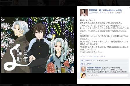 【画像】ミス・ユニバース日本代表・松尾幸実さんの描くイラストがガチだった