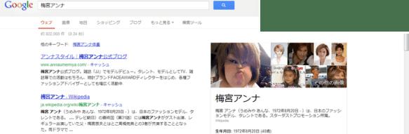 【画像】Googleで「梅宮アンナ」wwwwwwwwwwww