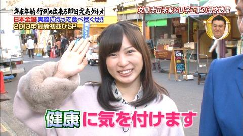 【画像】志田未来(19)、劣化wwwwwwww