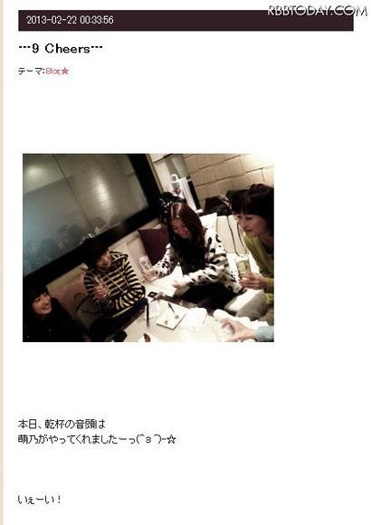 """AKB48峯岸みなみ、メンバーとの""""飲み会""""写真でまた物議……「全然反省してないな」"""