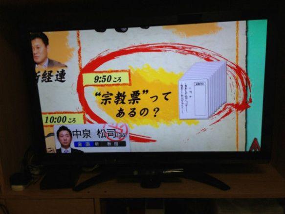 池上彰さんがテレ東の参院選特番で進撃しまくってると話題に