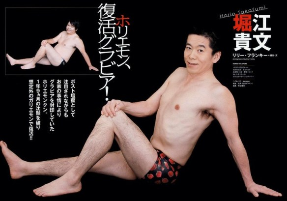 【画像】ホリエモンこと堀江貴文氏、イチゴパンツで「復活ヌード」 きめぇwwwwwwwww
