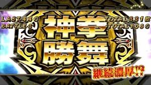 パチスロ北斗の拳 修羅の国篇 プロモーションムービー第二弾 (6)