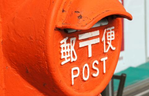 日本郵政が2015年秋に株式上場