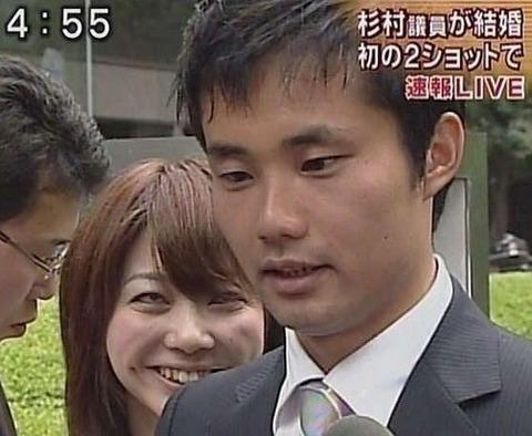 杉村太蔵の奥さん