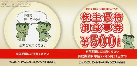 カッパ寿司株主優待