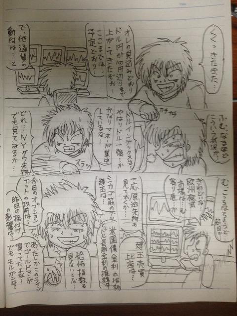 FX漫画1