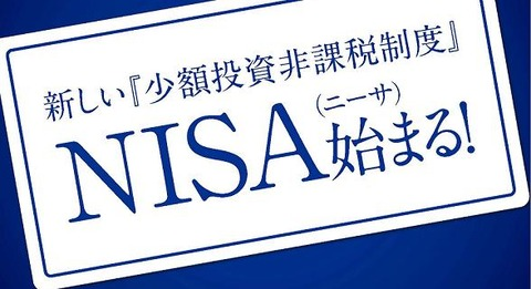 NISA口座開設