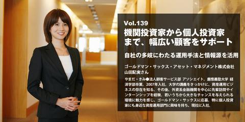 tit_business_vol139_01