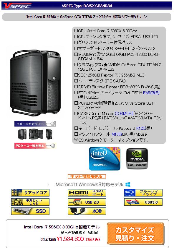 FXパソコン