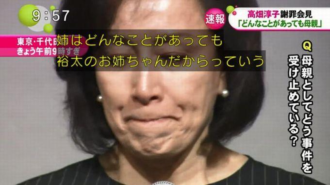 高畑淳子謝罪会見のキャプ76