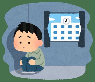 hikikomori_toukoukyohi