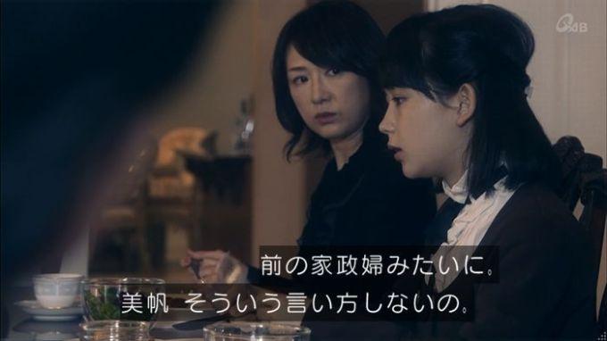 家政夫のミタゾノ 1話のキャプ48