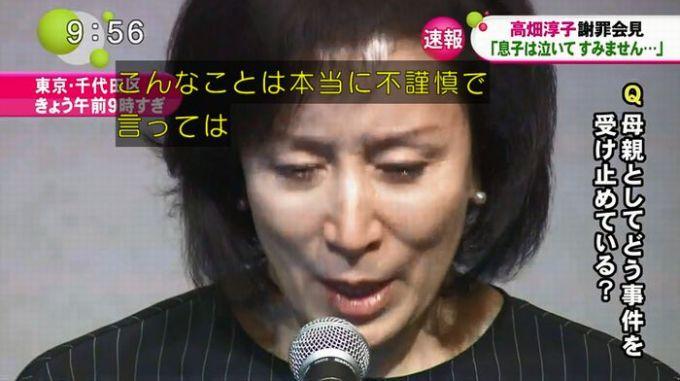 高畑淳子謝罪会見のキャプ72
