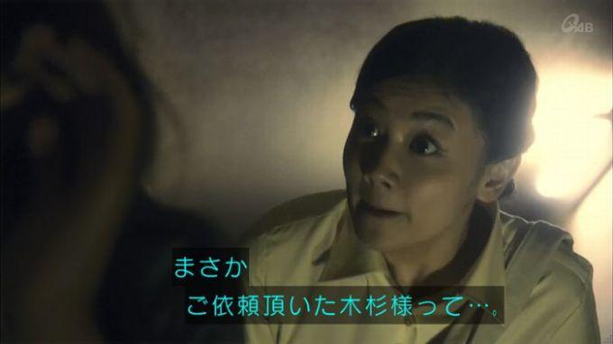 家政夫のミタゾノ 2話のキャプ83