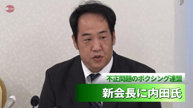新会長に内田氏 不正問題のボクシング連盟   YouTube