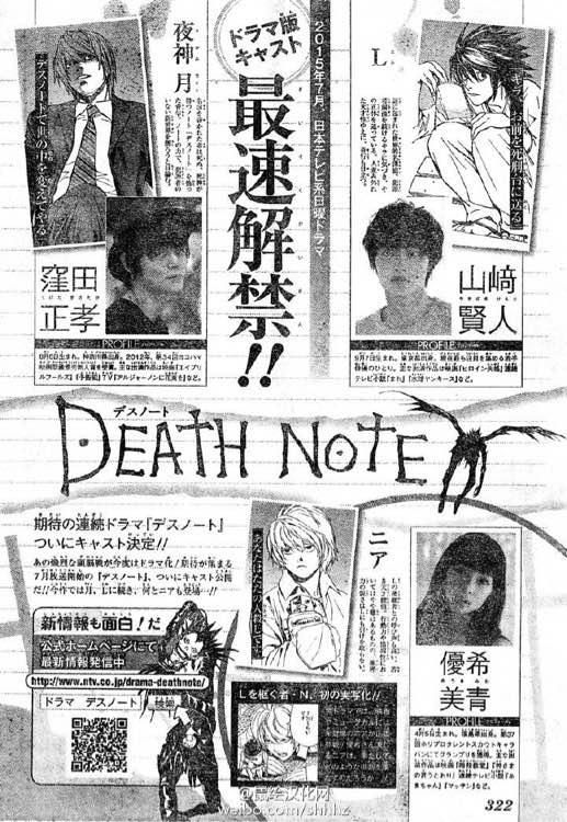 【悲報】ドラマ版デスノート、ニアを女に改変