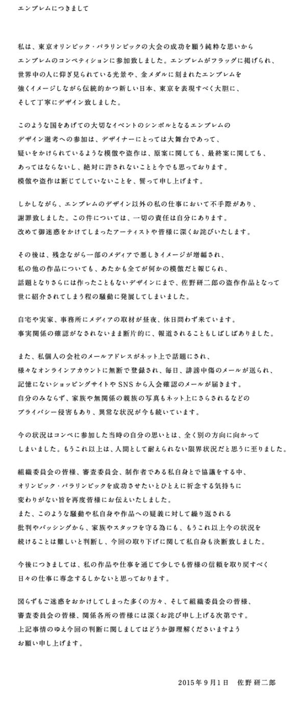 【悲報】盗作デザイナー佐野、謝罪風恫喝文を公開